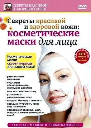 Домашние маски для лица. Как сделать маску лица в домашних условиях.