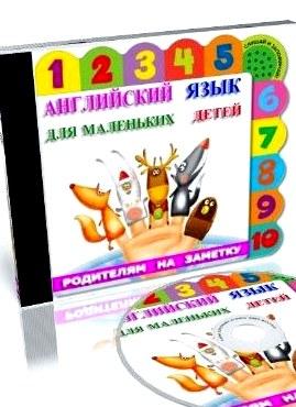 Английский для детей. Мальчик имбирный пряник