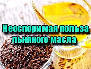 Неоспоримая польза льняного масла