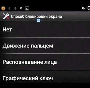Блокировка экрана и графический ключ смартфона. Учебное видео