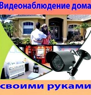 Видеонаблюдение дома своими руками. Системы видеонаблюдения. Обзорное видео