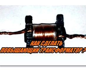 Как сделать повышающий трансформатор. Обучающее видео