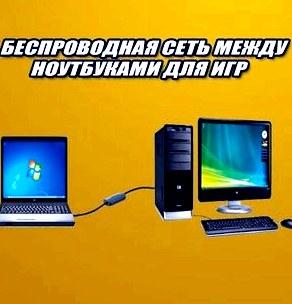Беспроводная сеть между ноутбуками для игр. Обучающее видео