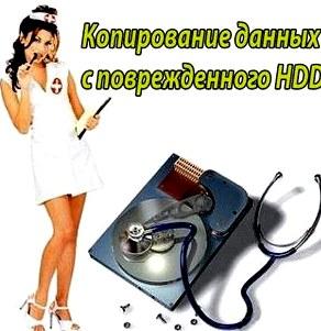 Копирование данных с поврежденного HDD. Резервное копирование данных с жесткого диска