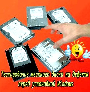 Тестирование жесткого диска на дефекты перед установкой Windows