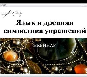 Анна Шарлай - Язык и древняя символика украшений