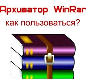 Архиватор WinRar - как пользоваться? Обучающее видео