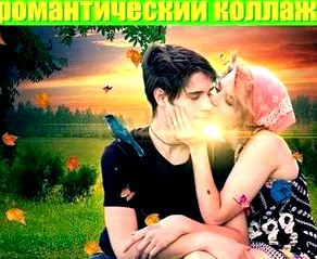 Создаем Романтический коллаж в Photoshop. Видео урок