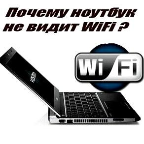 Почему ноутбук не видит WiFi