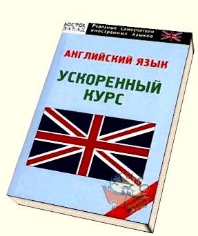 Оригинальный самоучитель иностранных языков