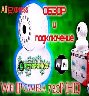 Ip камера видеонаблюдение обзор и подключение