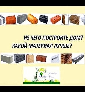 Какой материал лучше. Из чего построить дом? Обзорное видео